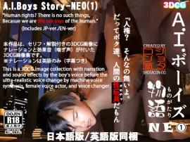 A.I.ボーイズ物語-NEO(1) /A.I.Boys Story-NEO(1)