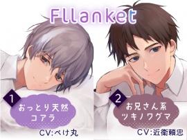 Fllanket vol.1・2 【催眠音声】