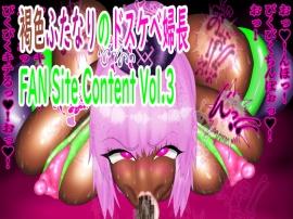 褐色ふたなりのドスケベ婦長 FAN Site Content Vol.3