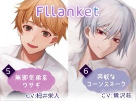 Fllanket vol.5・6 【催眠音声】