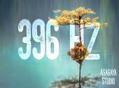ソルフェジオ周波数 罪・トラウマ・恐怖からの解放 396 Hz