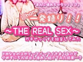 【バイノーラル】i○hone一発録り!!〜THE REAL SEX〜ガチせっくすを録音してみた。ドMな女の子がイってイってイきまくるけどやめずにちんぽ出し挿れしてみた結果…?
