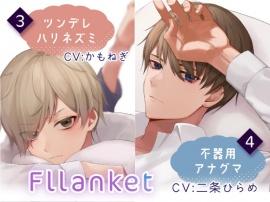 Fllanket vol.3・4 【催眠音声】
