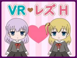 VR・レズH