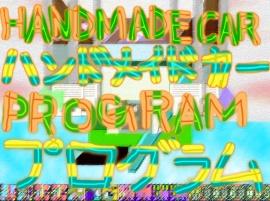 ハンドメイドカープログラム