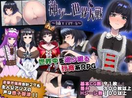 神ゲー世界大戦~行商×デスゲーム~