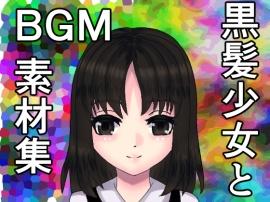 黒髪少女とBGM素材集