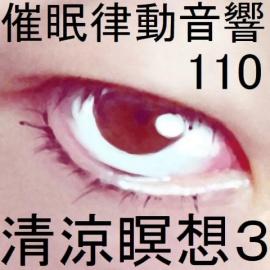 催眠律動音響110_清涼瞑想3