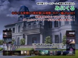 みにくる背景CG素材集『お屋敷・ホラー編』part01