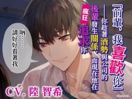 【繁體中文版】「前輩,我喜歡妳」——趁著酒勢與公司的下屬有了關係並被瘋狂追求