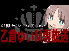 乙倉ゅいのボトムズM専放送
