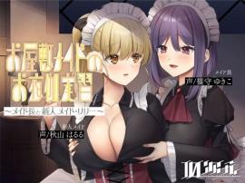 【メイド百合】お屋敷メイドのお夜伽実習~メイド長と新人メイド・リリー~