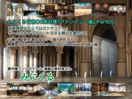 みにくる背景CG素材集『ファンタジー編』part5