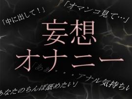 【素人隠語妄想オナニー】専業主婦かなのいやらしい妄想オナニーを実況中継!