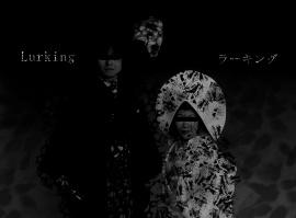 耳から入り込む絶望 著作権フリーBGM『Lurking』