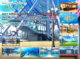 みにくる背景CG素材集『レジャー・公共施設編』part02