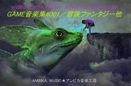 【GAME音楽集#001/冒険ファンタジー他】
