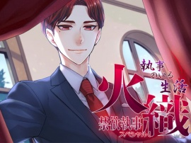 [ENG Script] Life With A Butler Special! ~Your Celibate Steward Hiori~