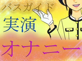 【素人ガチ淫語オナニー】バスガイド実演オナニー