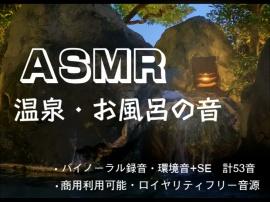 【商用フリー】ASMR温泉・お風呂の音
