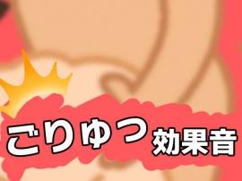 抽挿SE-ごりゅ!【効果音】