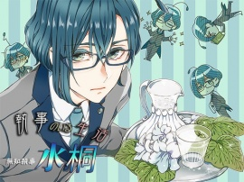 [ENG Script] Life With A Butler ~Ignorant Butler Mizukiri~