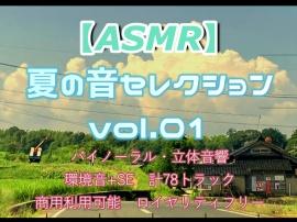 【商用フリー】ASMR田舎の夏の音No.1