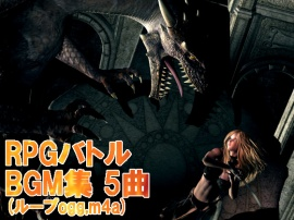 RPGバトルBGM集 5曲