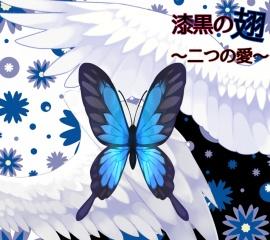 ボカロ風オーディオブック 漆黒の翅〜二つの愛〜