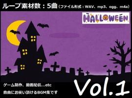使用フリーBGM集 ハロウィンパック Vol.1