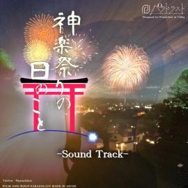 神楽祭りの日のこと SOUND TRACK