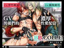 【繁體中文 完整版】廣播劇 BOY×BOY IDOL COLLECTION!! 緩六×光也篇