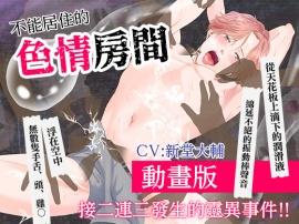 [繁體中文字幕]不能居住的色情房間【動畫版】