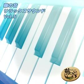藤の音リラックスサウンドVol.5