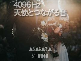 4096 Hz 天使とつながる音