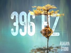 396 Hz ソルフェジオ周波数と低音ヘミシンク 罪・トラウマ・恐怖からの解放