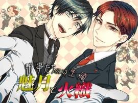 [ENG Script] Life With A Butler ~Mizuki and Hiori~