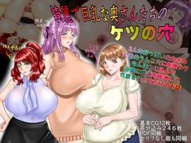 綺麗で巨乳な奥さん達のケツの穴 3人のおっぱいの大きな人妻のうんこ穴に無理やりちんぽねじ込んで直腸に精液を排泄するだけのお話