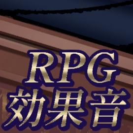 RPG効果音