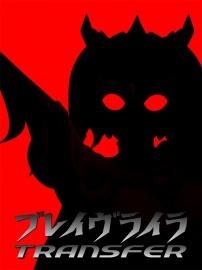 【新シリーズ!】ブレイヴライラ:TRANSFAR