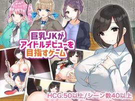 巨乳JKがアイドルデビューを目指すゲーム
