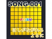 【シングル】SONG-001 ほしがながれるよるに/ぷりずむ