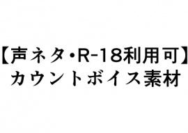 【声ネタ・R-18利用可】カウントボイス素材