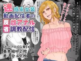 【CG集】迷惑系女装動画配信者の反省雌アナル調教配信