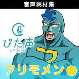 ぴた声 フリモメン vol.1