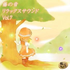 藤の音リラックスサウンドVol.7