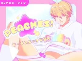 【R18】Peaches!