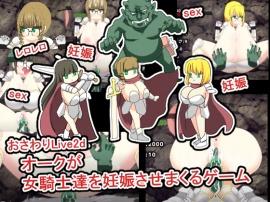 おさわりLive2dオークが女騎士達を妊娠させまくるゲーム