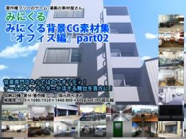 みにくる背景CG素材集『オフィス編』part02