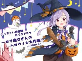 小っちゃい系催眠ボイスドラマ~ロリ魔女さんのハロウィン大作戦~
